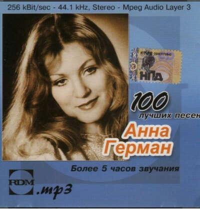Диск с песнями Анны Герман