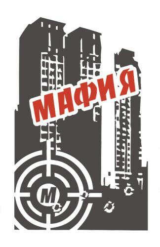 Хочу поиграть в Мафию