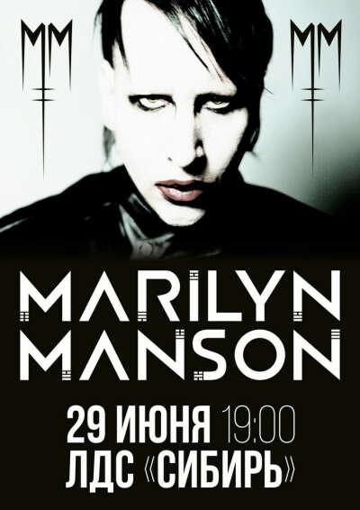 Билет на концерт Marilyn Manson