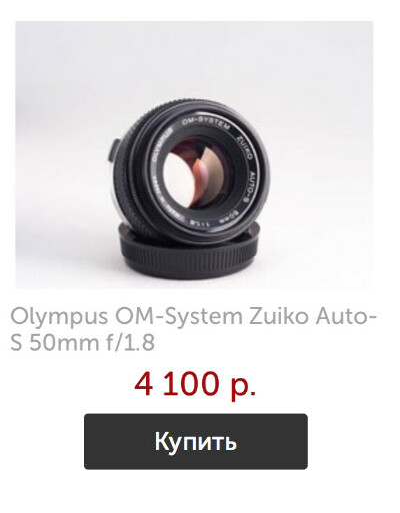 Объектив OM-System Zuiko Auto-S 50mm f/1.8