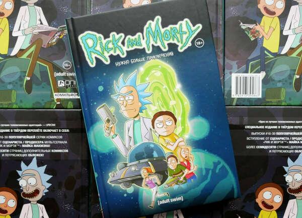 Комиксы по Рику и Морти