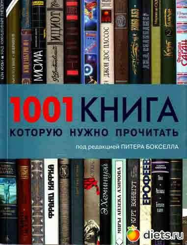"""""""1001 книга, которую нужно прочитать"""""""