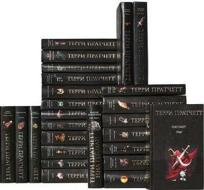 все книги сэра Терри Пратчетта