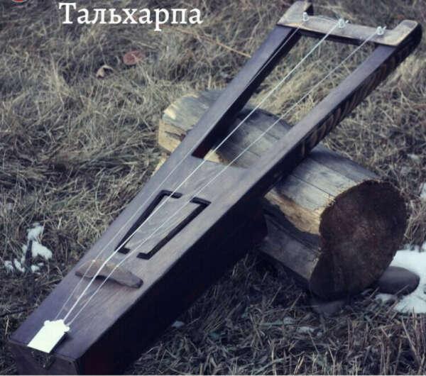 Тальхарпа