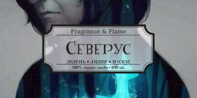Ароматическая свеча от Fragrance & Flame - Северус