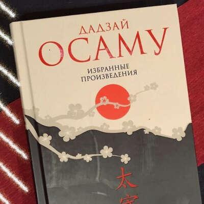 Осаму Дазай: Избранные произведения