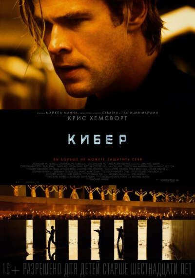 """Фильм """"Кибер"""" с 29 января 2015г"""