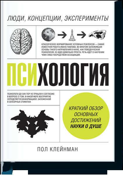 "Книгу ""Психология"""