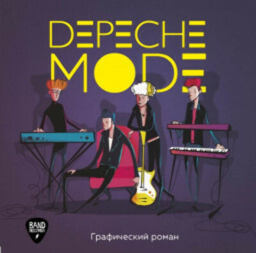 Комикс Depeche Mode