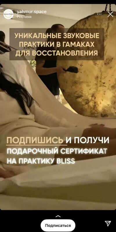 Звуковая практика bliss в гамаке
