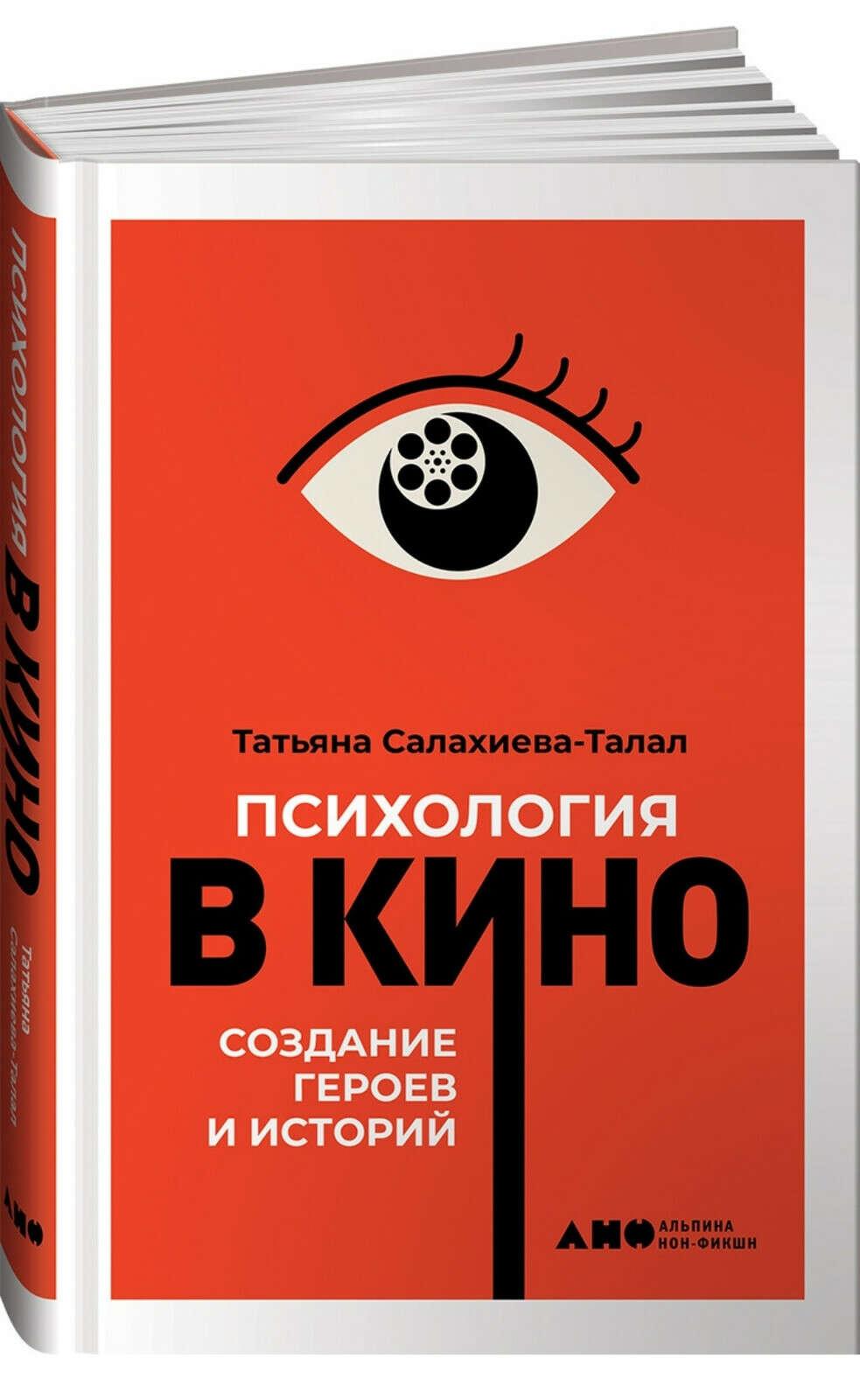 Психология в кино. Создание героев и историй.