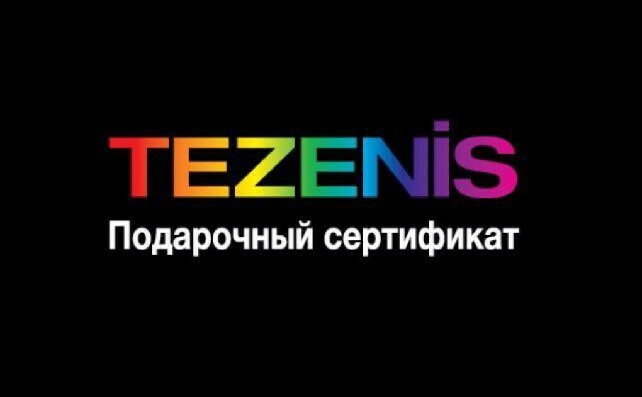 Tezenis: электронная подарочная карта