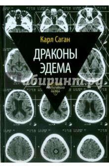 Карл К. Саган: Драконы Эдема. Рассуждения об эволюции человеческого разума