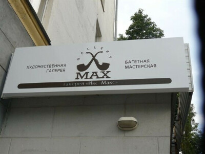 Побывать в галерее Xmax