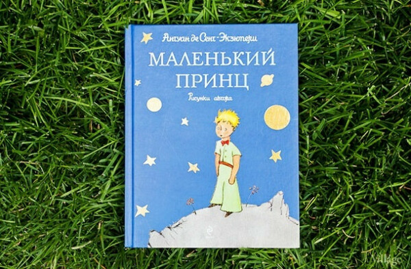 """Книга """"Маленький принц"""" на русском в твердом переплете"""