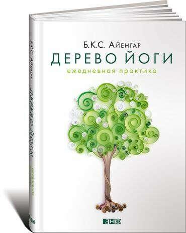 Книга Дерево йоги, Айенгар