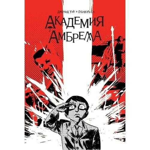Академия Амбрелла, автор Джерард Уэй