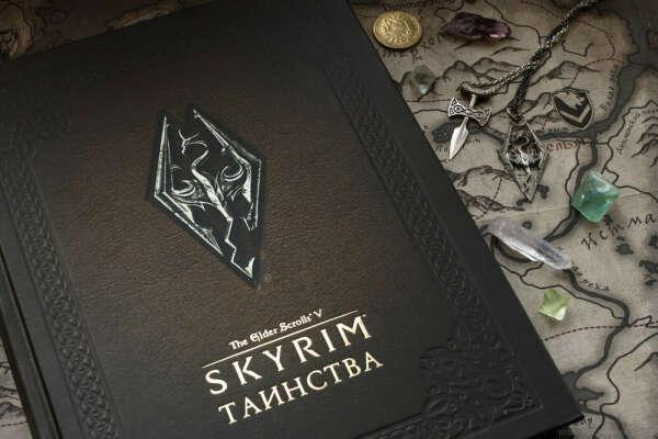 Книга Skyrim: Таинства
