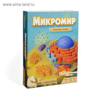 Настольная игра «Микромир»