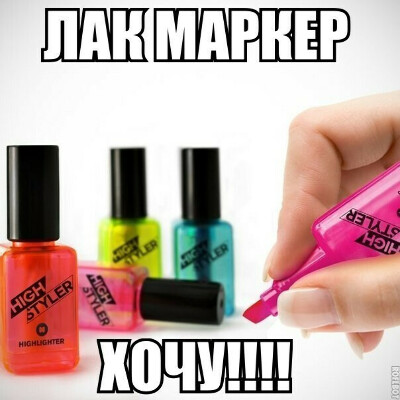 хочу набор лаков маркеров