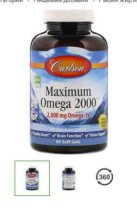 Carlson Labs, Максимум Омега 2000, Натуральный вкус лимона, 2 000 мг, 90 мягких таблетки