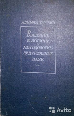 Введение в логику и методологию дедуктивных наук