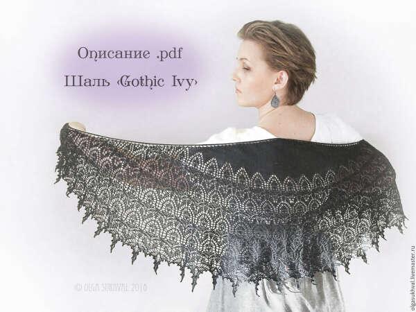 """Инструкция по вязанию шали """"Gothic Ivy"""" – купить в интернет-магазине на Ярмарке Мастеров с доставкой"""