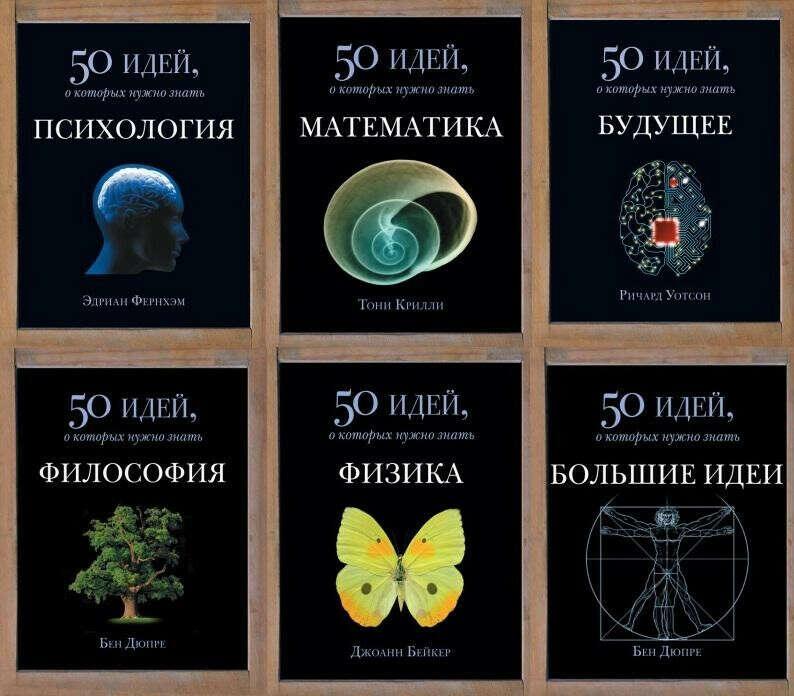 """Книги из серии """"50 идей, о которых нужно знать"""""""