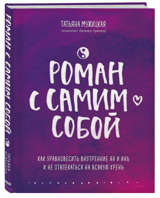 """Книга """"Роман с самим собой"""" Татьяна Мужицкая"""