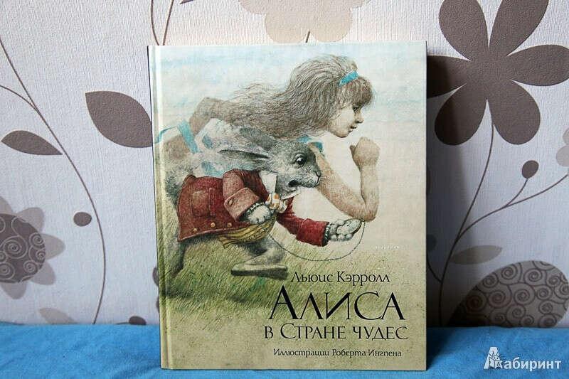 Льюис Кэрролл: Алиса в Стране чудес