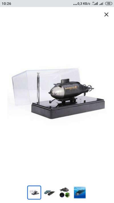 Радиоуправляемая подводная лодка
