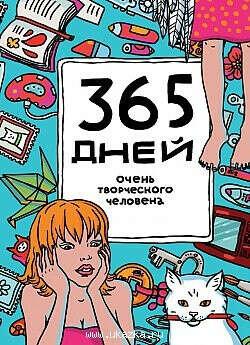 365 дней очень творческого человека. Ежедневник - на www.ukazka.ru