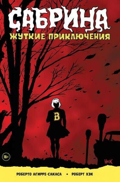 Комикс Сабрина: Жуткие приключения