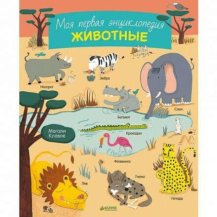 Моя первая энциклопедия «Животные» М.Клавле
