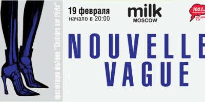 """Концерт группы """"Nouvelle Vague"""""""