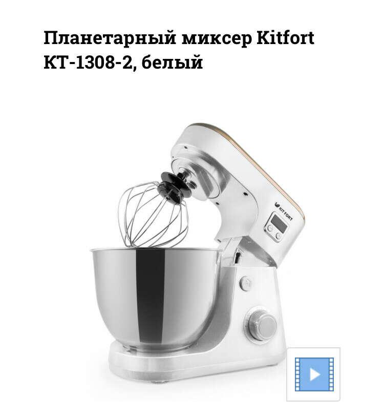 Планетарный миксер Kitfort КТ-1308-2, белый