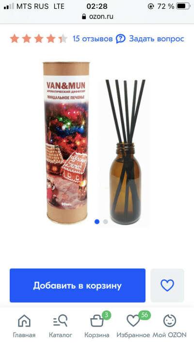 Диффузор или свеча с запахом миндаля