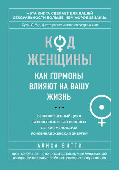 Код Женщины. Как гормоны влияют на вашу жизнь – Алиса Витти