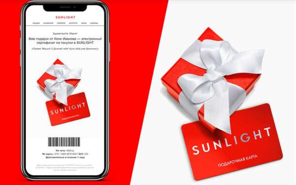 Подарочный сертификат Sunlight