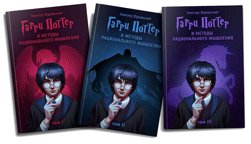 Гарри Поттер и методы рационального мышления. Три тома