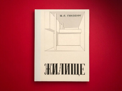 Книга «Жилище: опыт пятилетней работы над проблемой жилища»