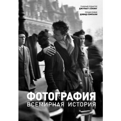 Книга Хэкинг Дж., Фотография. Всемирная история.