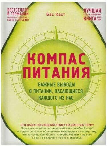 """Книга """"Компас питания. Важные выводы о питании, касающиеся каждого из нас"""""""