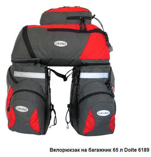 Велорюкзак на багажник 65 л Doite