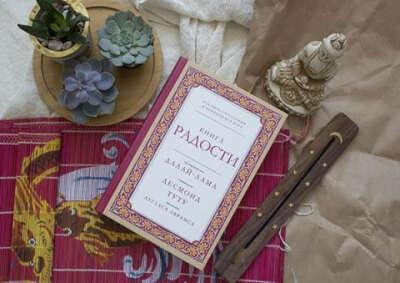 Книга радости. Как быть счастливым в меняющемся мире | Туту Десмонд, Его Святейшество Далай-лама