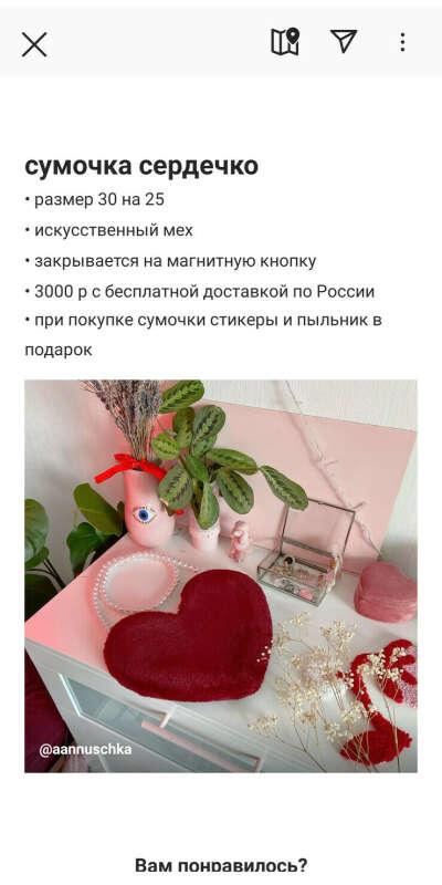 Сумочка-сердце