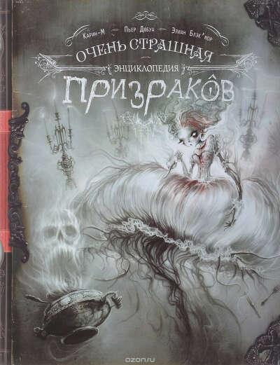 Пьер Дюбуа: Очень страшная энциклопедия призраков