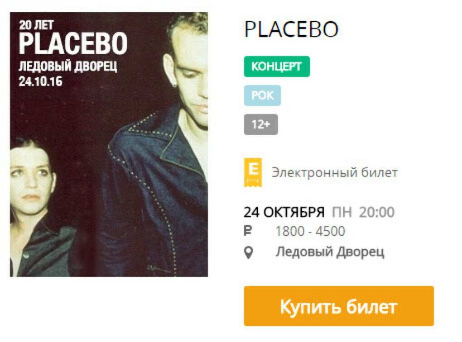 Билет на концерт Placebo 24 октября 2016 года в СПб