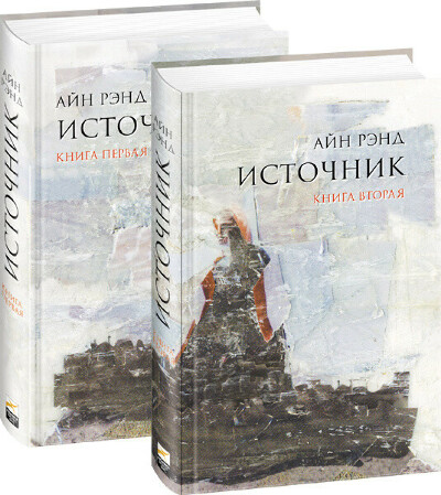 "Книга Айн Ренд ""Источник"""