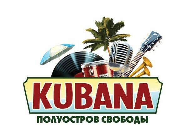 Побывать на музыкальном фестивале Kubana